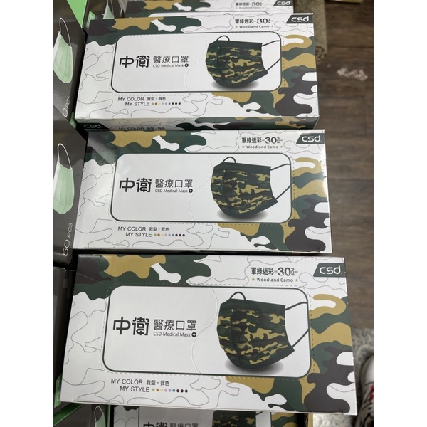 小Q藥妝@中衛醫療口罩-迷彩系列軍綠30入/盒