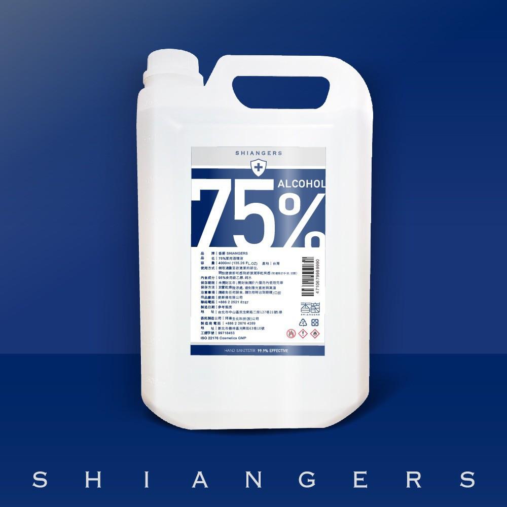 香爵Shiangers 75%食品級植物乙醇酒精 4L / 500ML  大廠出品 75%酒精 蝦皮代開發票 兩日內出
