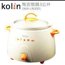 Kolin歌林3公升*陶瓷燉鍋 KNJA-LN3001 全新