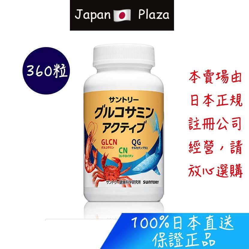 🅹🅿🇯🇵 日本直送現貨 正品 日本 Suntory 三得利 固力伸 360粒