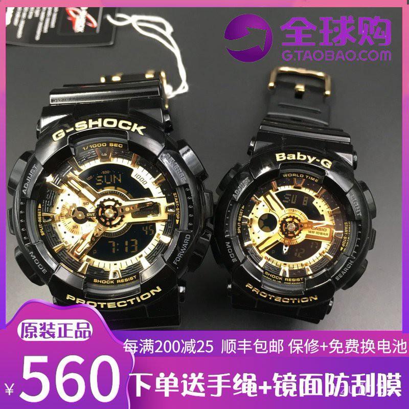 卡西歐手錶G-SHOCK防水電子錶男/女黑金情侶錶GA-110GB/BA-110-1A 9DuL