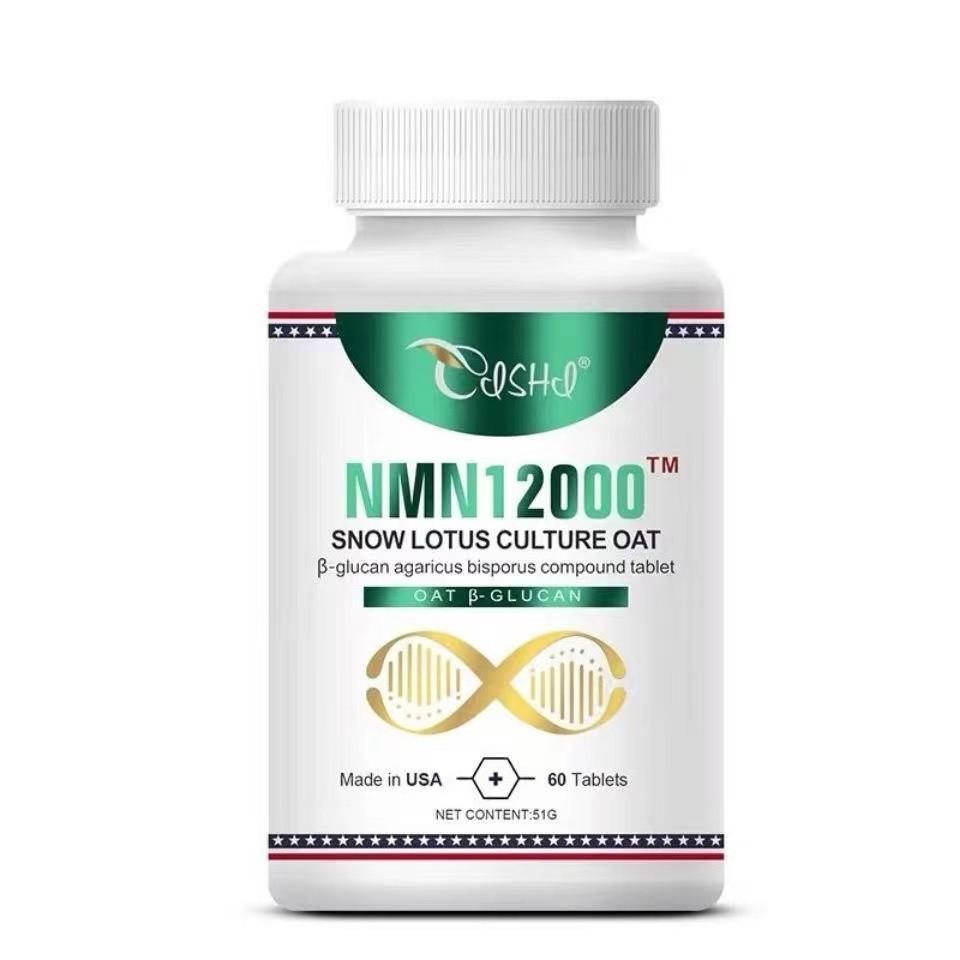 美國原裝進口奈力士nmn12000高含量nad+補充劑