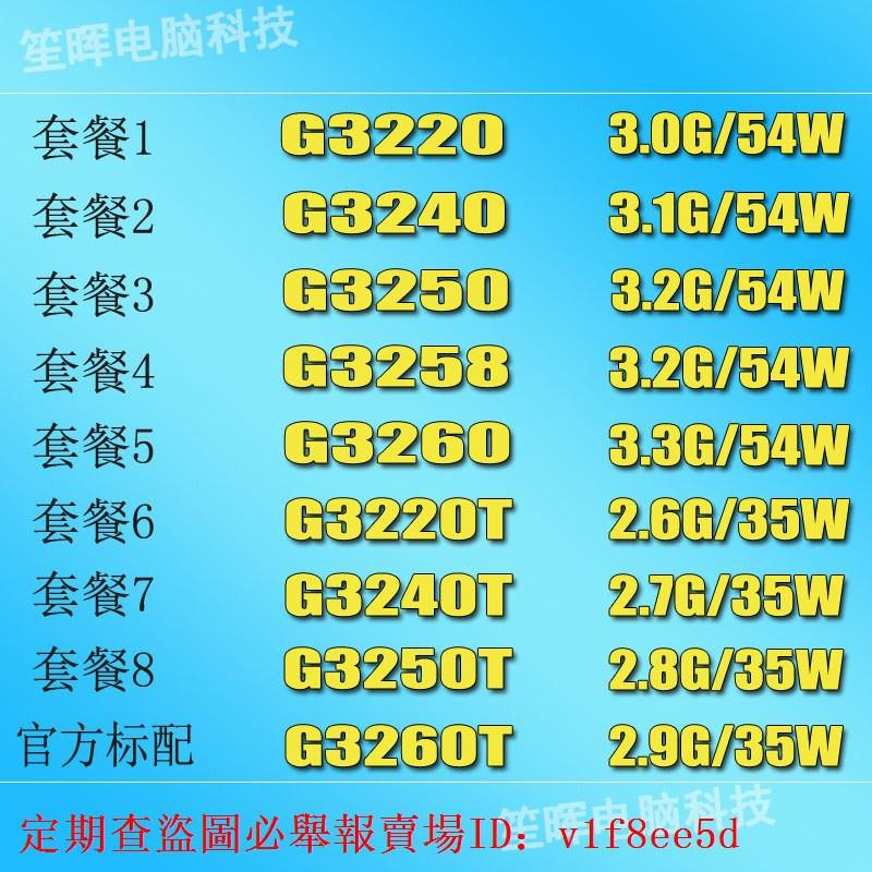 笙暉 G3220 3240 3250 3258 3260 T 臺式機 1150 散片 CPU