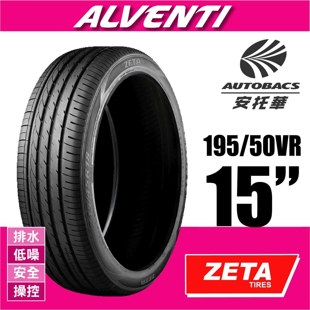 ZETA 輪胎 ALVENTI - 195/50/15 最高CP值/排水/低噪/安全/操控/轎車胎