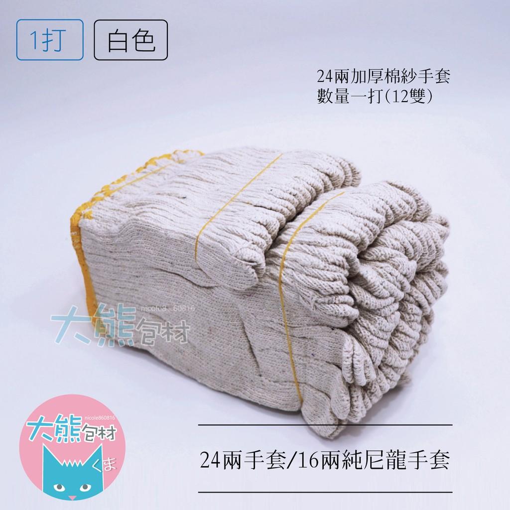 【現貨】白棉紗手套(加厚黃邊)/工作手套/加厚棉紗手套(一打裝 24兩)/16兩高級尼龍手套【大熊包材】