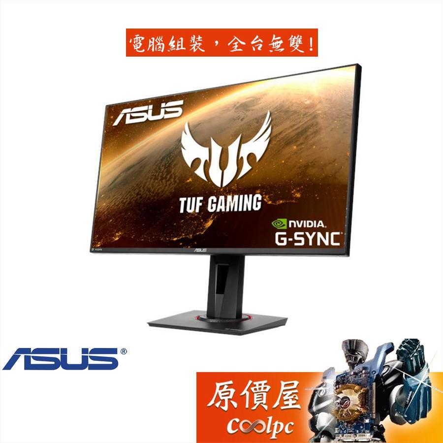 ASUS華碩 TUF Gaming VG279QM 27吋 保固三年/螢幕/原價屋