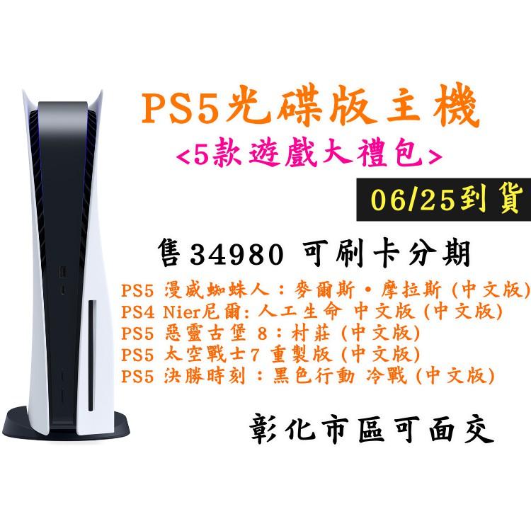 [免運] PS5 SONY 遊戲機 PlayStation5 光碟版主機 大禮包組 含5款遊戲