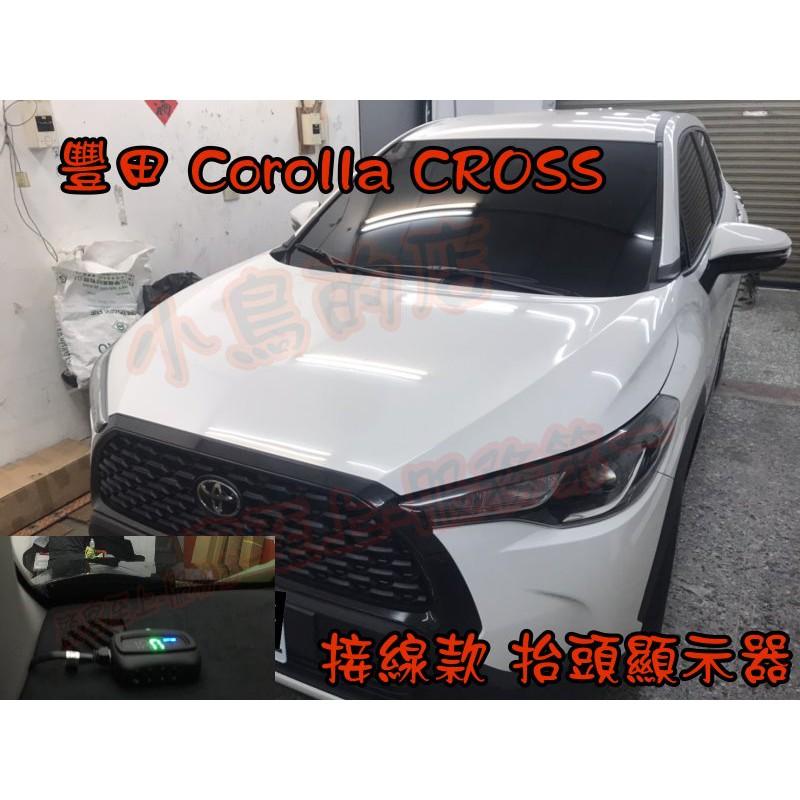 (小鳥的店)豐田 2020 Corolla CROSS 專用 抬頭顯示器 一般線組 車速 HUD 汽油/油電