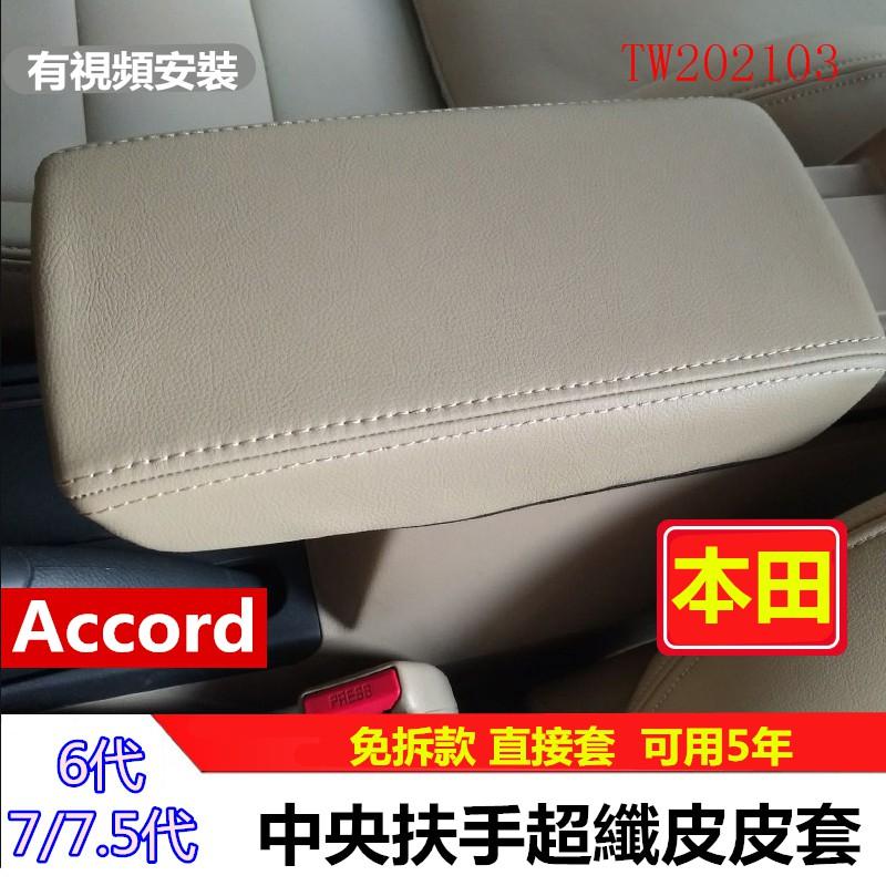 本田 Accord 6代7代7.5代專車專用中央扶手超纖皮皮套