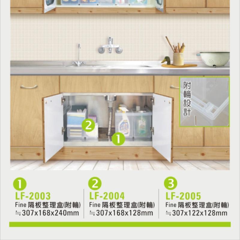 [KEYWAY] 聯府 收納 LF-2003 LF2004 LF2005 隔板整理盒  LF2003 LF2004超低價
