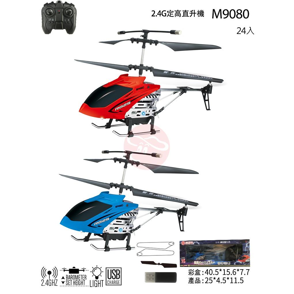 「芃芃玩具」瑪琍歐 M9080 2.4G 定高直升機 顏色隨機單個出貨 貨號09080