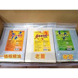 💙采庭日貨💙 台灣製造 金門一條根/青草勁涼/老薑滲透 精油貼布 10片入