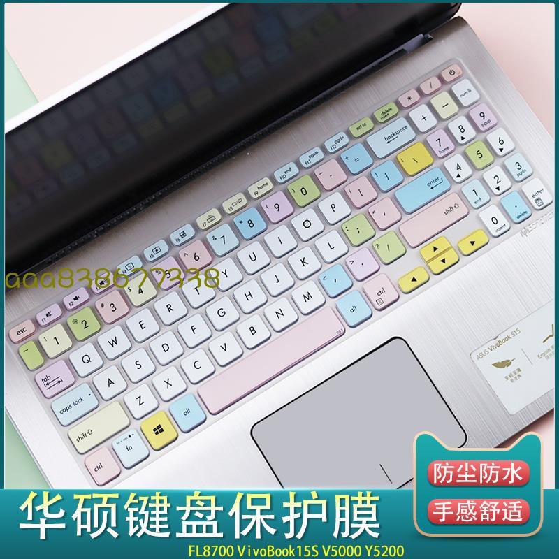 👆🎨華碩15.6英寸FL8700/VivoBook15S筆記本V5000電腦Y5200凹凸鍵盤膜