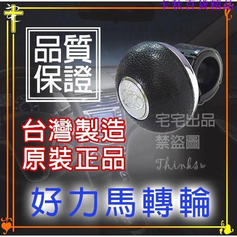 【現貨】好力馬方向盤轉輪 方向盤曼斗 方向盤輔助器 黑合成皮 CL005 頂級軸承滾輪