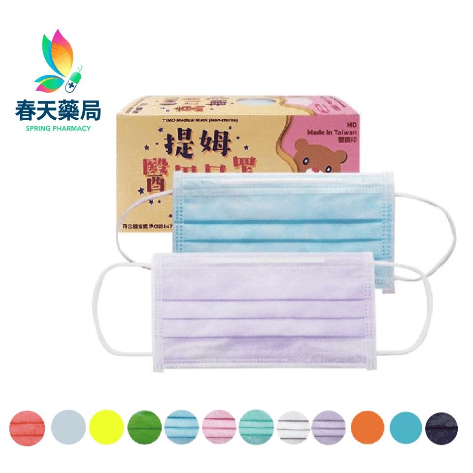 【順易利】提姆 彩色口罩 (50入)台灣製造 醫療雙鋼印 -現貨供應 春天藥局