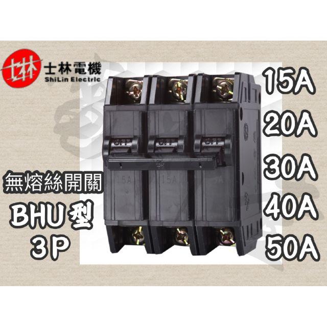 【電子發票 公司貨】士林電機 BHU 3P 10kA 15A~50A 無熔絲開關 無熔線斷路器 士林 NFB
