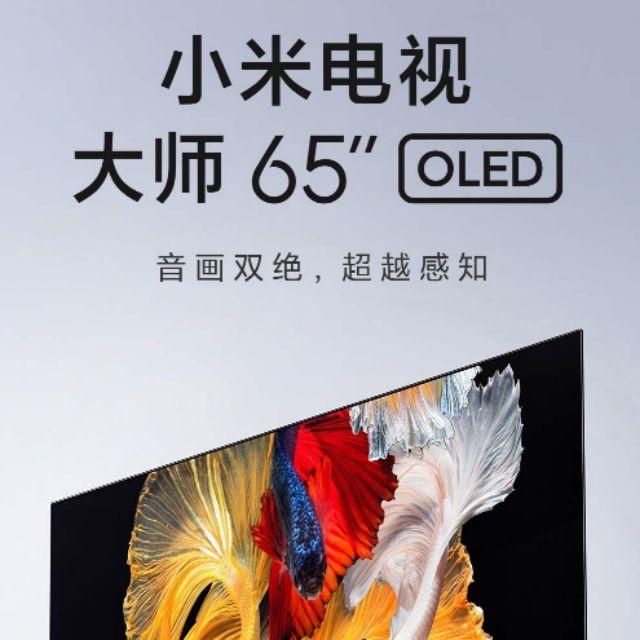 現貨 小米電視 大師 65吋  OLED 4K