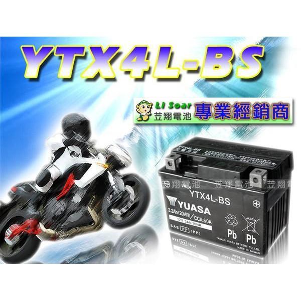 台中苙翔電池 ►湯淺YUASA機車電池 YTX4L-BS 12V3.2AH 另有 YTX12-BS YTX7A-BS
