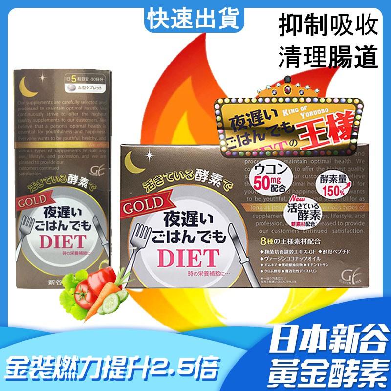 全網最低價 虧本衝銷量 賣完漲價✨日本NIGHT DIET新谷酵素黃金加強版王樣限定夜遲夜間酵素30包一盒