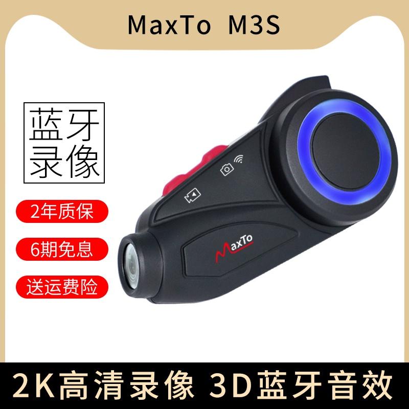 免運MaxTo M3 M3S 機車行車紀錄器 安全帽藍芽耳機 行車紀錄器 1080高畫質 2K高清 搭配雙麥 SONY索