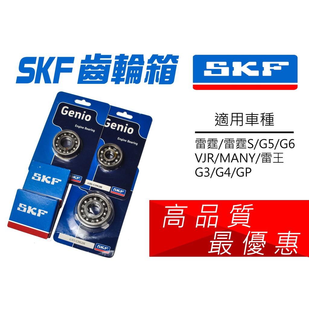 高品質 超優惠 SKF 齒輪箱 培林 雷霆 雷霆S G5 G6 VJR MANY 雷王 G3 G4 GP