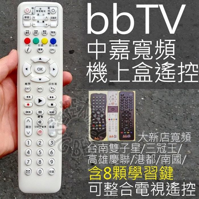 bb寬頻bbTV數位機上盒遙控器 (含8顆學習按鍵) 數位天空 有線電視數位機上盒遙控器 中嘉