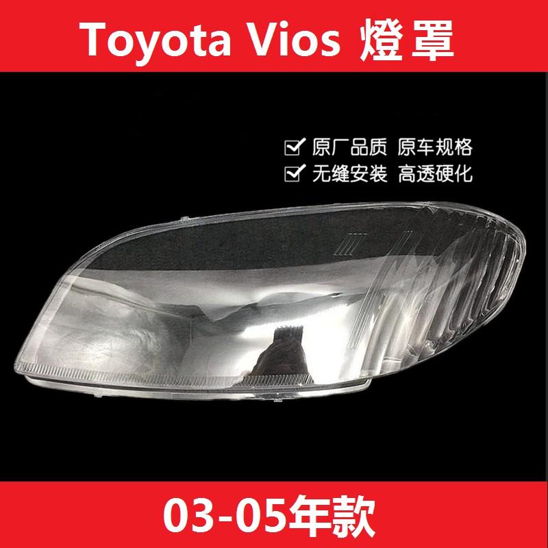 適用於03-05款Toyota Vios大燈燈罩 前照燈面罩 豐田威馳透明燈罩大燈罩燈殼