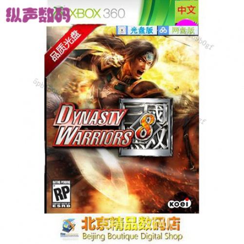 【限時下殺】【遊戲光盤】XBOX360光盤遊戲 真・三國無雙7 中文版 QNOx