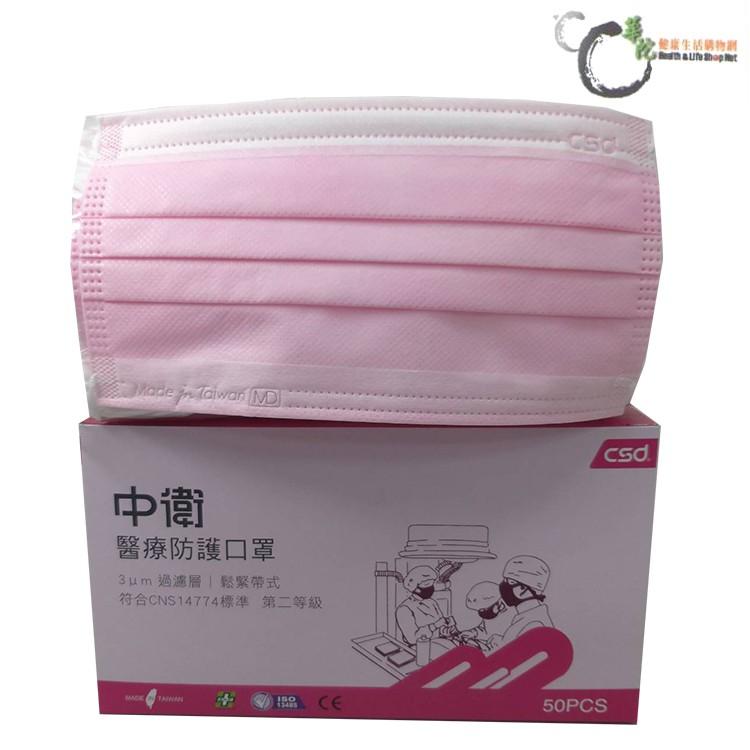 【CSD中衛】成人醫療防護口罩 二級口罩 粉色 台灣雙鋼印 過濾95%以上 厚款 外耳繩