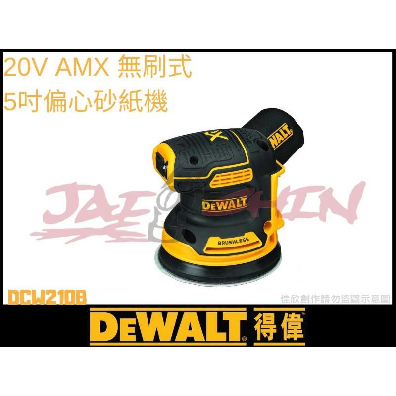 【樂活工具】DEWALT 得偉 20V MAX 無刷式 5吋偏心砂紙機【DCW210B】