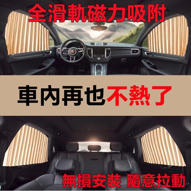 汽車遮陽遮光窗簾Tiguan 5座 Tiguan Allspace 七座版NX200T NX300磁吸軌道遮陽簾