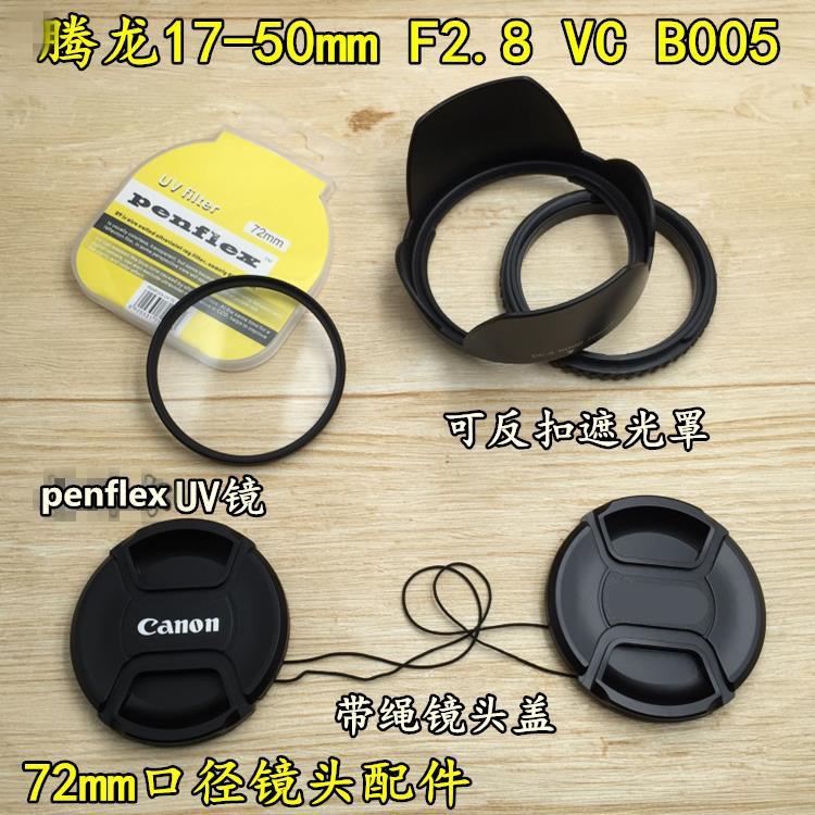騰龍17-50mm F2.8 VC B005 單反相機鏡頭 72mm遮光罩 UV鏡 鏡頭蓋braddley.tw
