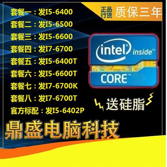 鼎盛I5 6400 6500  6600K I7-6700T 6700K 6402P 7500 CPU散片