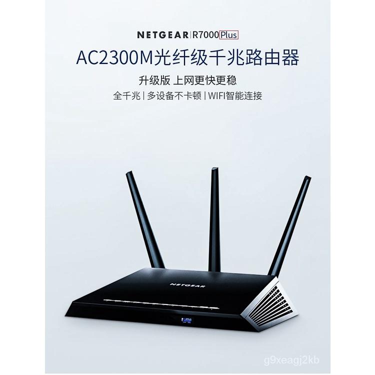 Netgear美國網件R7000P 無線路由器千兆端口梅林企業家用高速wifi