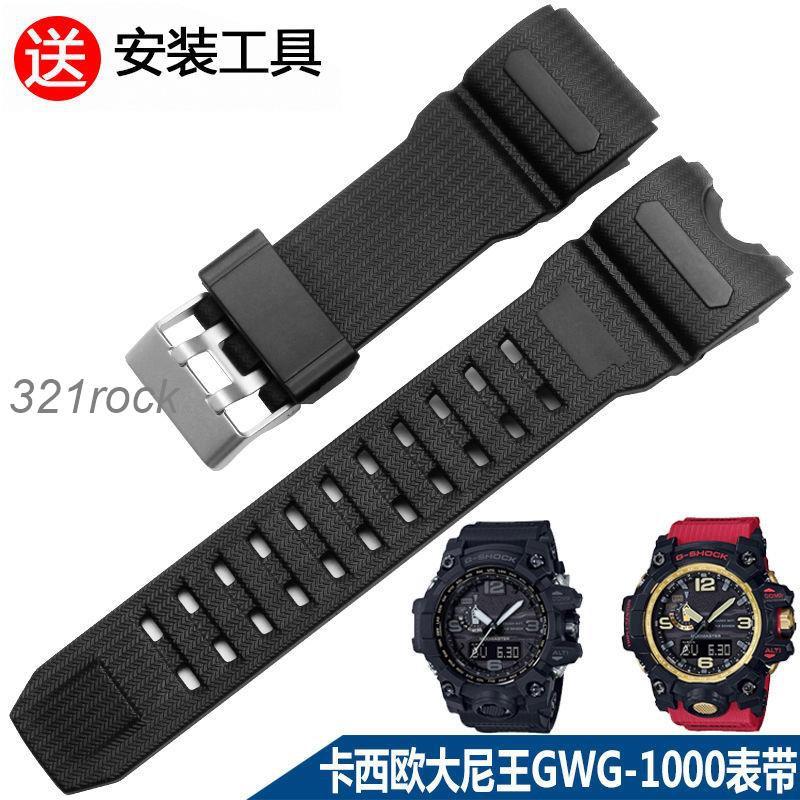 🏀 ⚾適配G-SHOCK手表帶男卡西歐GWG-1000-1A3樹脂橡膠帶大泥王表配件