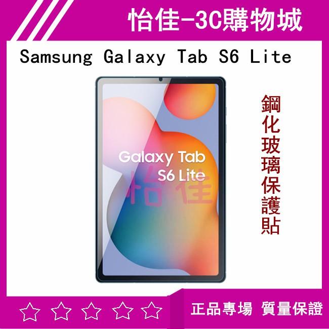 Samsung Galaxy Tab S6 Lite 鋼化玻璃保護貼 P610/P615 玻璃貼 保護膜 保護貼 鋼化膜