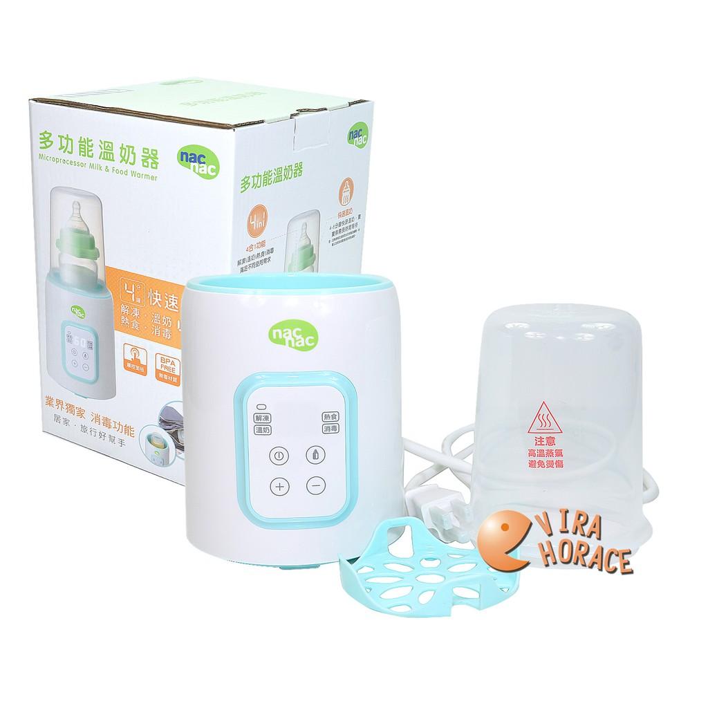 nac nac 多功能溫奶器,解凍/溫奶/熱食/消毒,一機多用,滿足不同的使用需求 HORACE