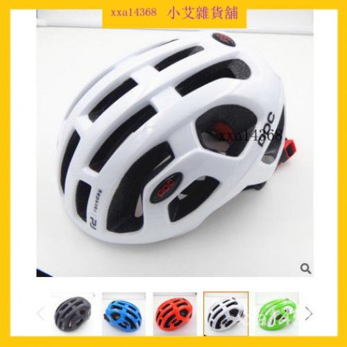 【小艾雜貨舖】POC同款安全帽 自行車頭盔一體成型騎行頭盔騎行裝備 dMZI