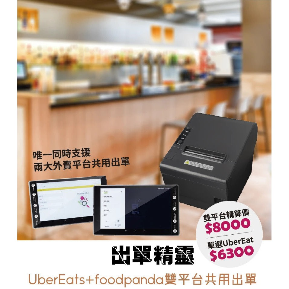 【賣八扣】UberEats foodpanda 出單機 雙平台共用出單機