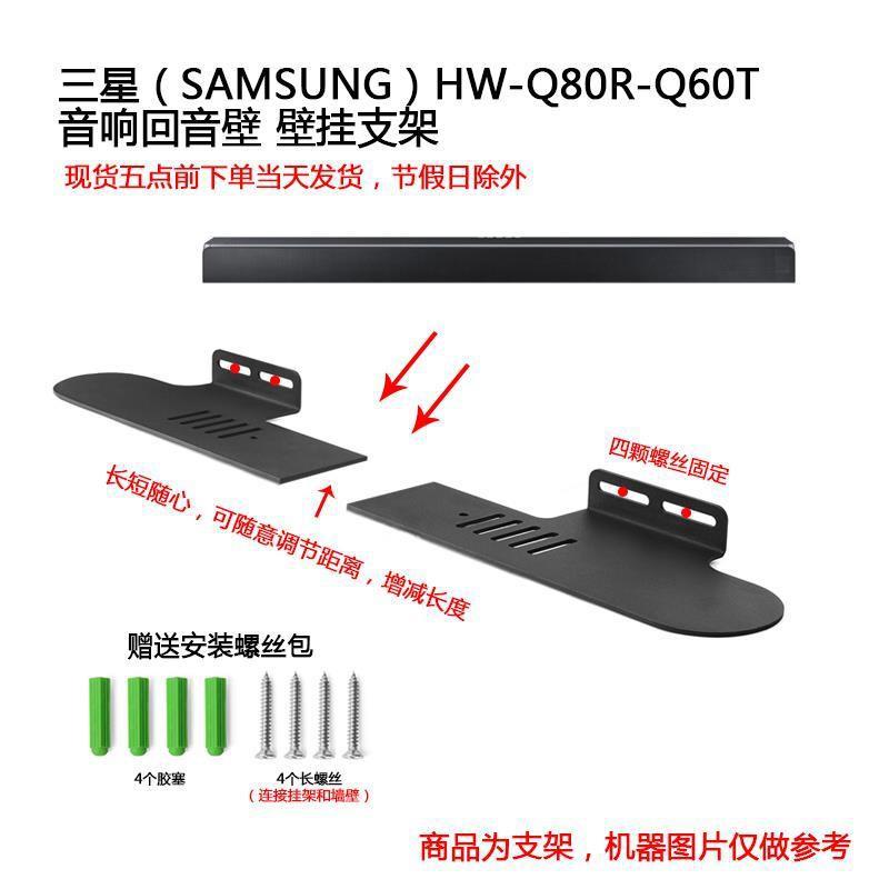 🚀現貨🚀適用于SAMSUNG三星HW-Q80R-Q60T/XZ-N300音響支架金屬壁掛支架