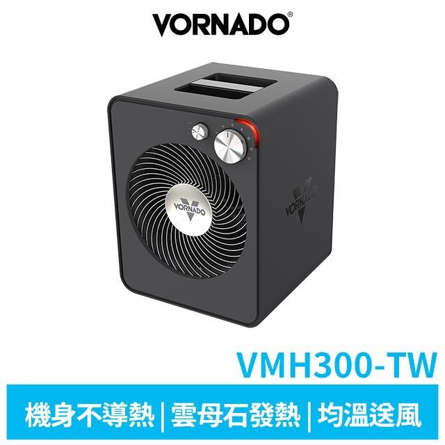 美國VORNADO沃拿多 渦流循環電暖器 VMH300-TW