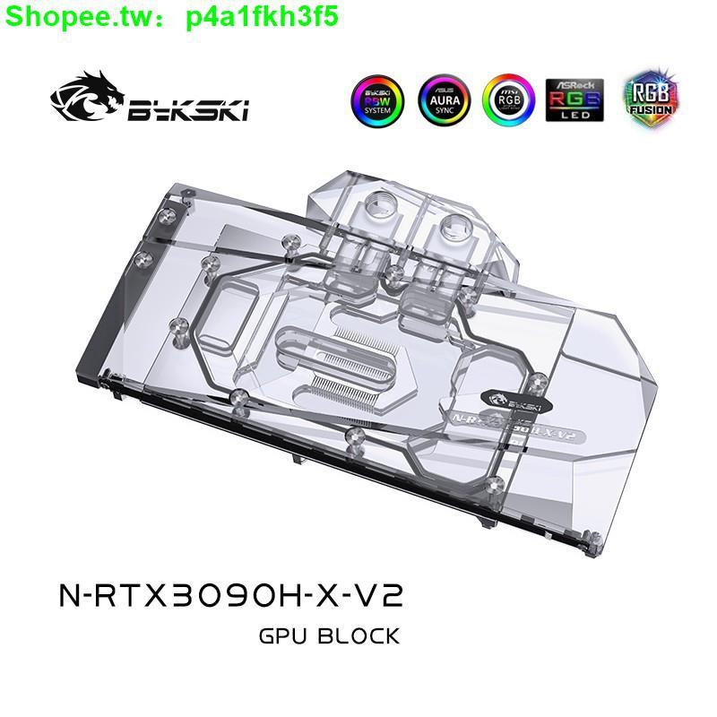 【嗷嗚嗚小店】Bykski N-RTX3090H-X-V2 NVIDIA公版RTX3090 3080 顯卡水冷頭散熱
