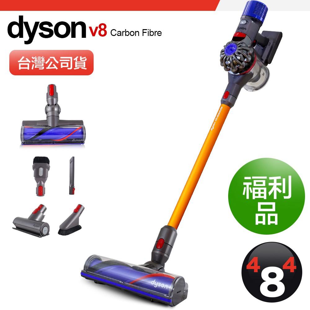 福利品 Dyson V8 SV10E Carbon Fibre motorhead 無線吸塵器 1年保固