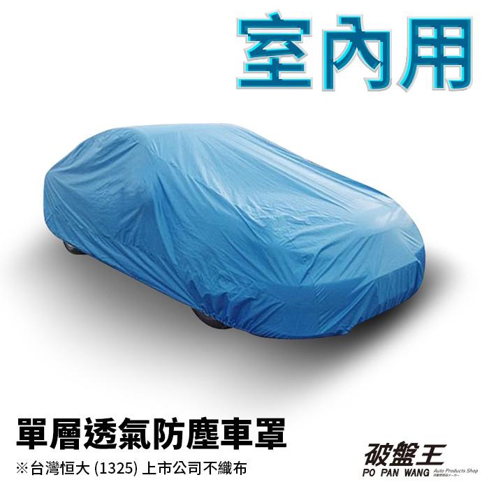 小五門尺寸車罩 室內防塵透氣不織布車罩 台灣恆大車罩 單層車罩 NISSAN 日產 MARCH/VERITA 破盤王