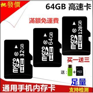 【公司貨】MicroSD A1高速記憶卡U1 256G 128G 64G 32G 16G TF卡手機/ 監視器/ TR 適用