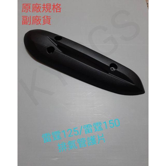 【防燙蓋】雷霆125 雷霆150 護片 排氣管護片 防燙蓋 附螺絲 【不適用雷霆S】⚠️