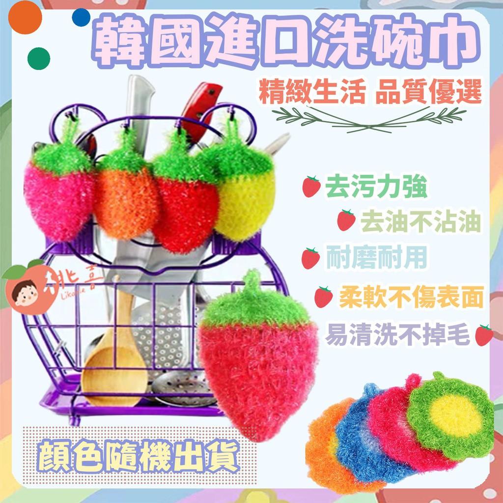 桃喜 🍑 韓國草莓巾 韓國草莓洗碗巾 草莓洗碗布 草莓菜瓜布 絲光纖維菜瓜布 韓國菜瓜布 絲光手勾 不沾油