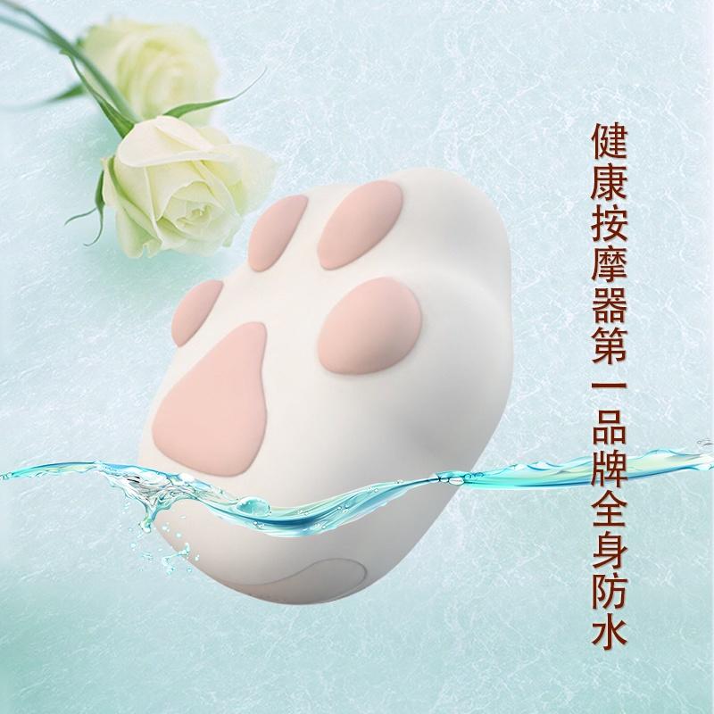 iobanana 健康按摩器 暖手 震動 按摩 發熱 情趣 防水 貓 貓掌 喵 潮玩 台灣現貨