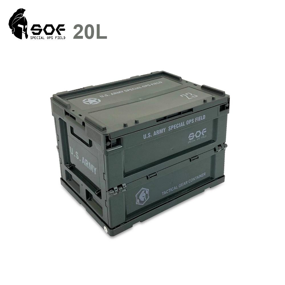 獨家全球限量【US ARMY】 SOF美軍塗裝 軍事風格 摺疊式 收納箱 20L 可堆疊 軍事收納 軍事箱 露營桌