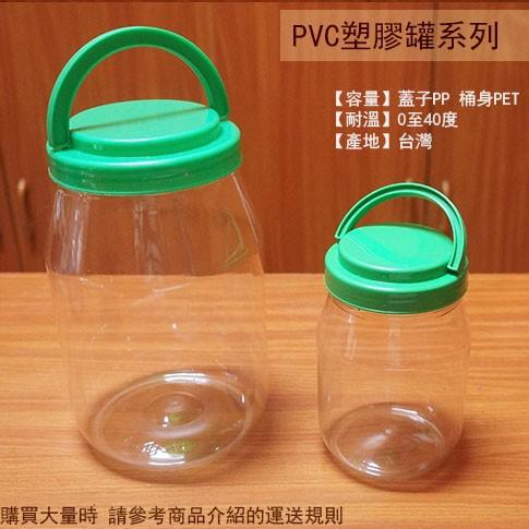 :菁品工坊::附把手 提把 塑膠罐 1公升 2公升 3公升 4公升 手提 收納罐 萬用罐 儲物罐 塑膠瓶 零食 塑膠桶